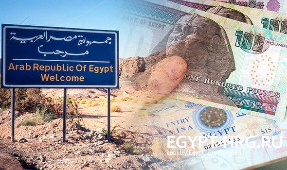 Можно ли в египте не платить за визы